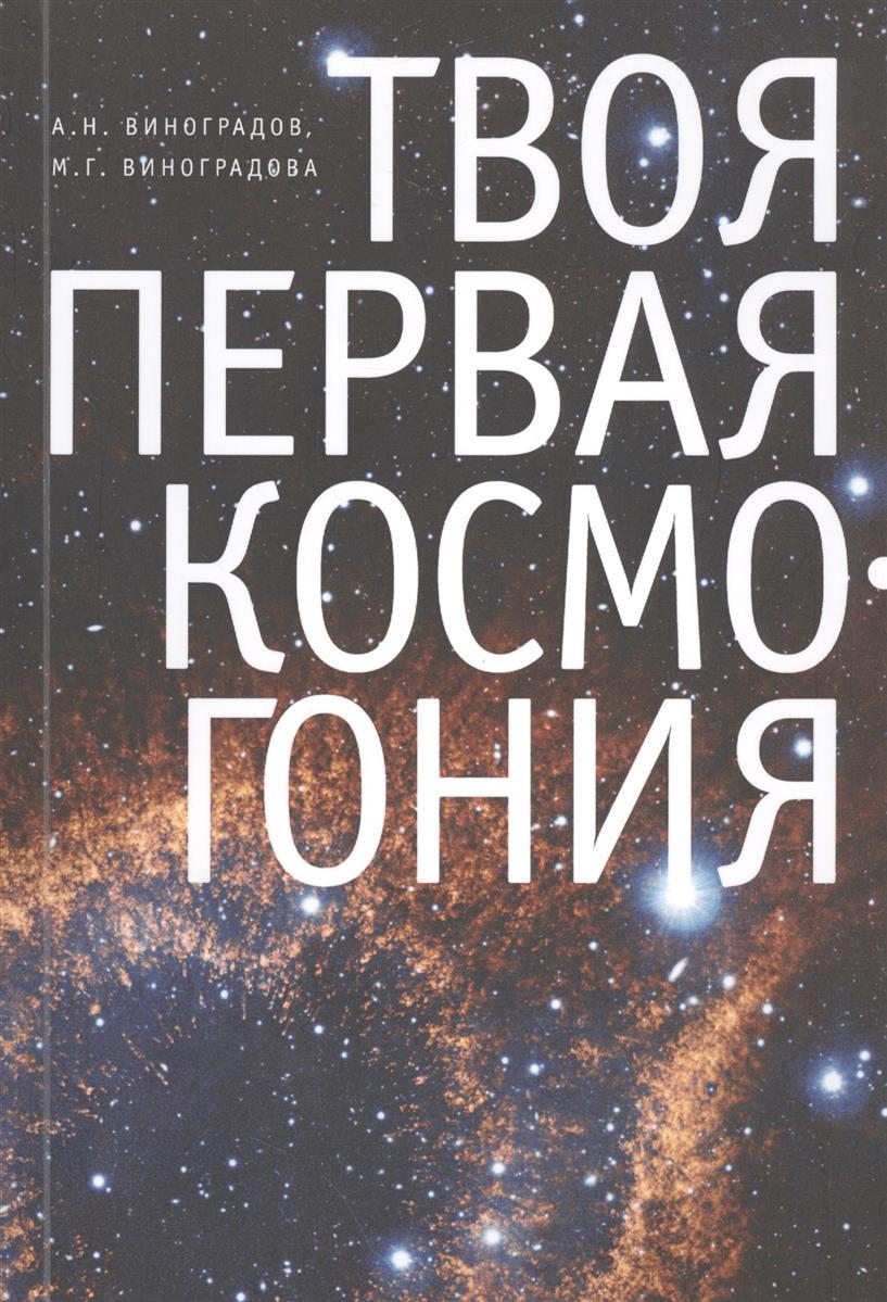 Виноградов А.: Твоя первая космогония