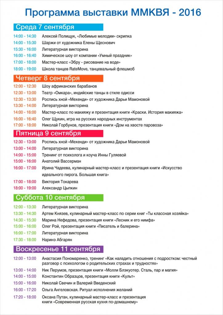 программа выставки мероприятия2.jpg