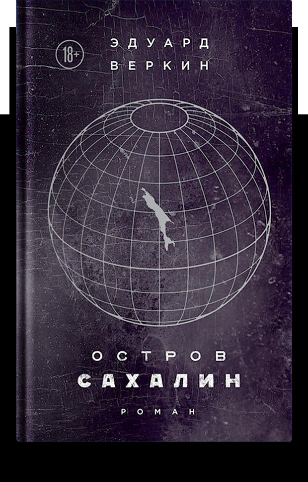 «Остров Сахалин», Эдуард Веркин