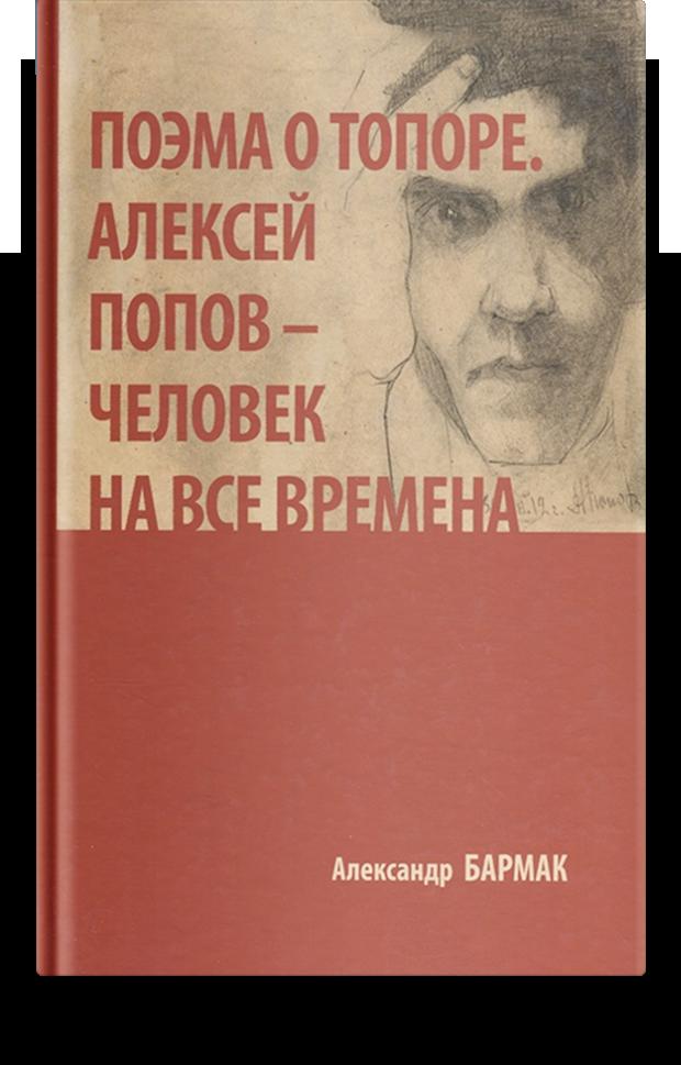 «Поэма о топоре. Алексей Попов - человек на все времена»