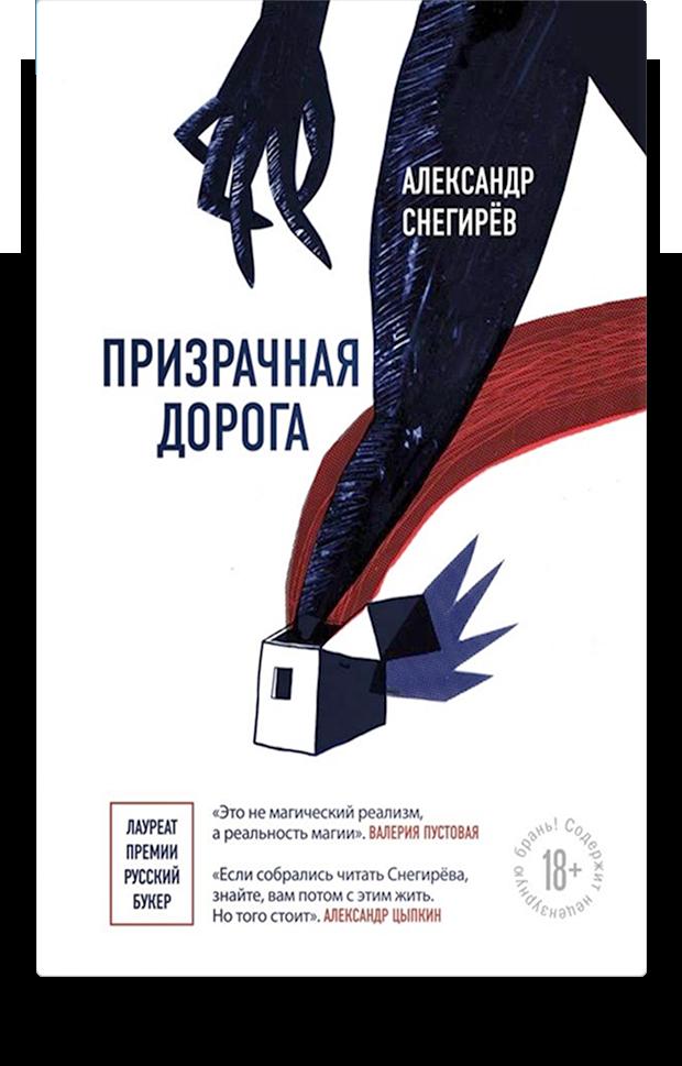 «Призрачная дорога», Александр Снегирев