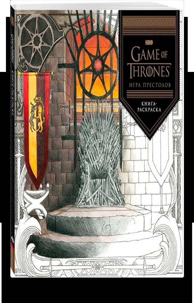игра престолов книга раскраска горинова н ред