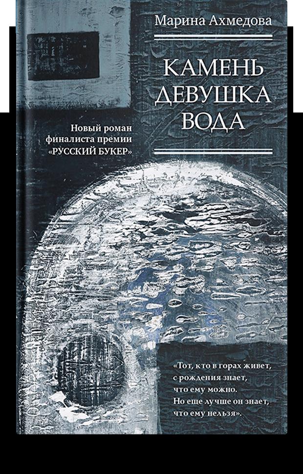 «Камень Девушка Вода», Марина Ахмедова