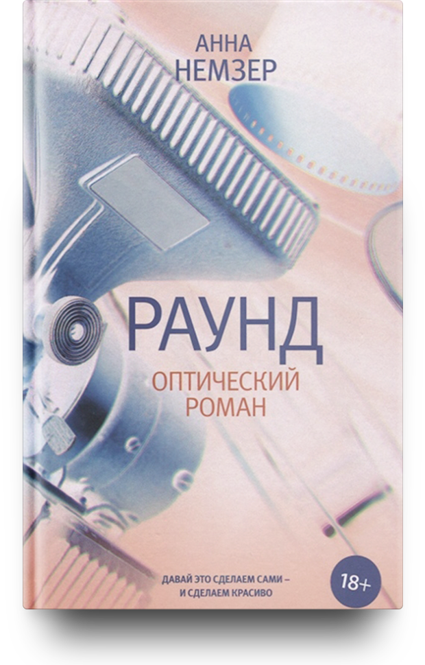 «Раунд: оптический роман», Анна Немзер
