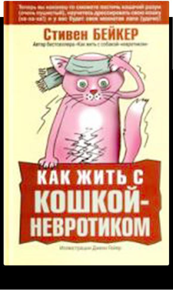 Скачать книгу как жить с кошкой невротиком