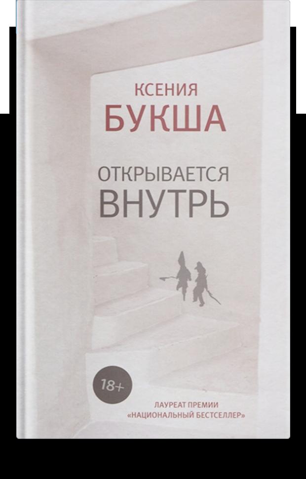 «Открывается внутрь», Ксения Букша