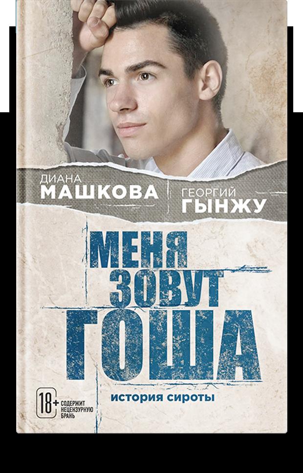 «Меня зовут Гоша. История сироты», Георгий Гынжу