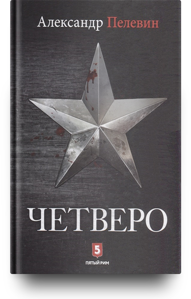 «Четверо», Александр Пелевин