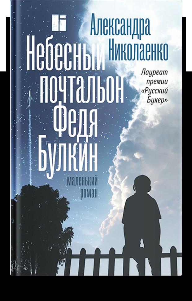 «Небесный почтальон Федя Булкин», Александра Николаенко