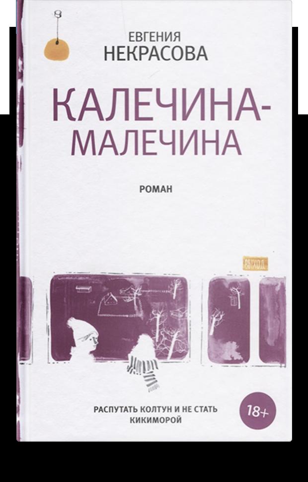«Калечина-Малечина», Евгения Некрасова