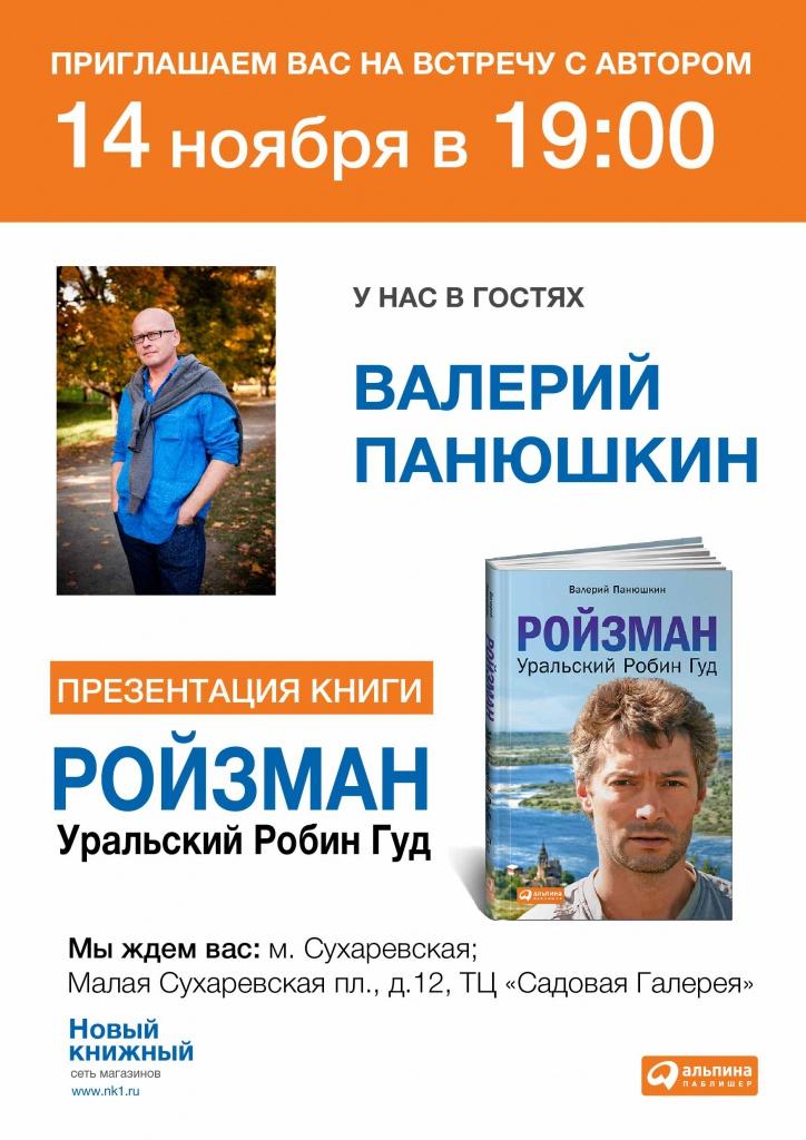 Встреча с Валерием Панюшкиным