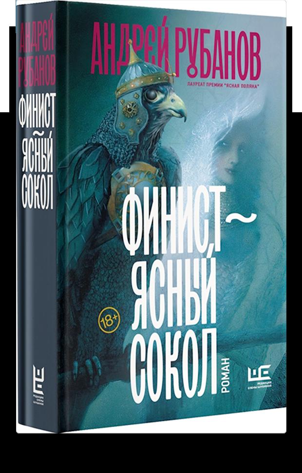 «Финист - ясный сокол», Андрей Рубанов