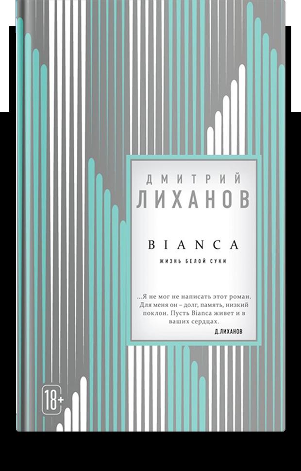 BIANCA, Дмитрий Лиханов