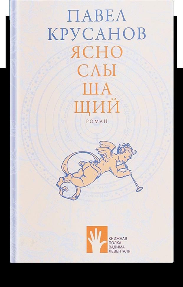 «Яснослышащий», Павел Крусанов