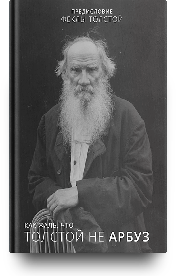 «Как жаль, что Толстой не арбуз»
