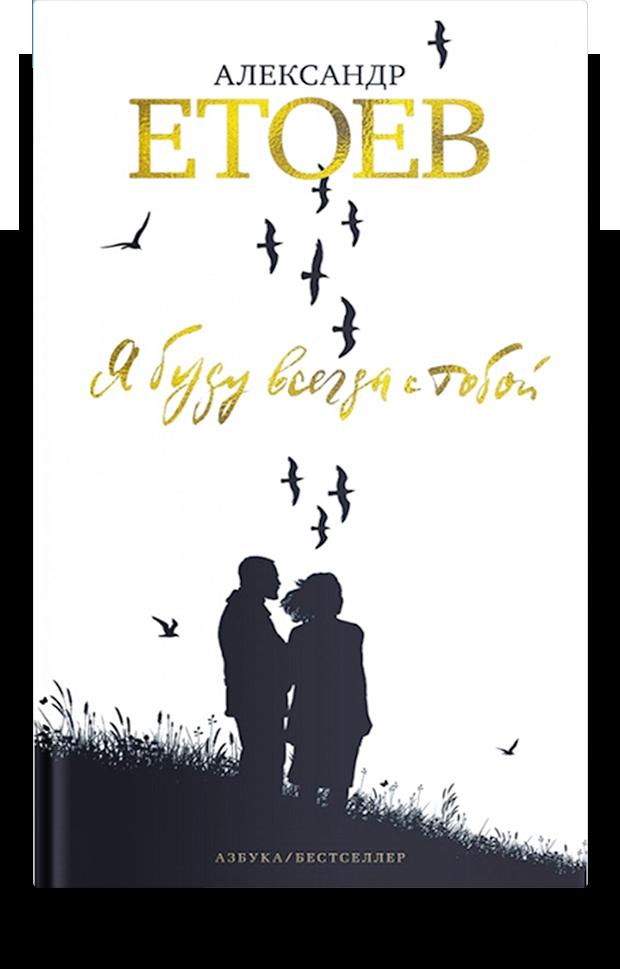 «Я буду всегда с тобой», Александр Етоев