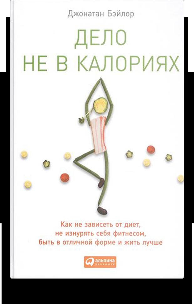 Как не зависеть от диет, не изнурять себя фитнесом, быть в отличной форме и  жить лучше fe59b6ad7a8