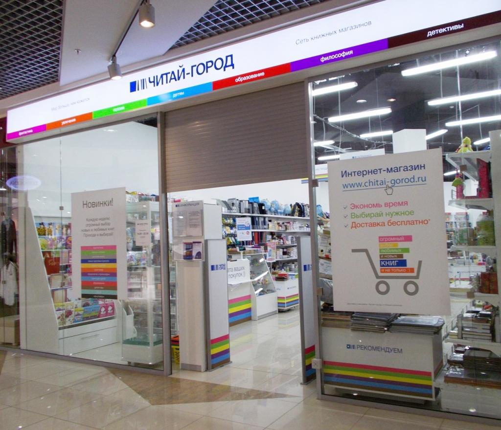 Читай Город Интернет Магазин Екатеринбург