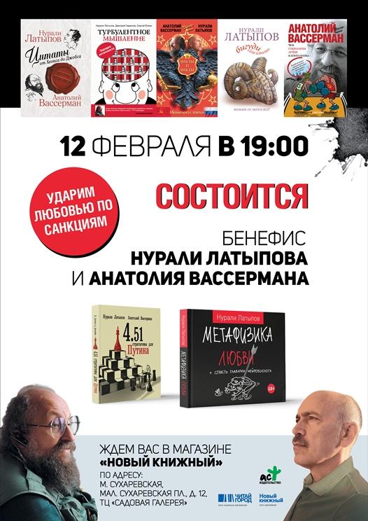 Встреча с Латыповым и Вассерманом