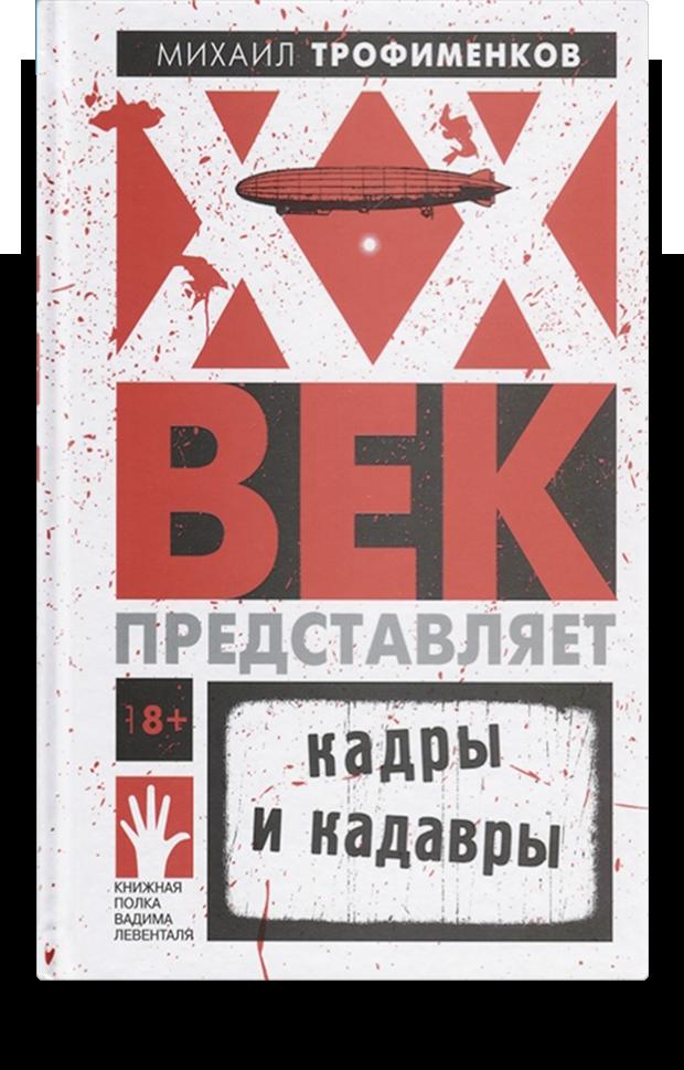 «XX век представляет. Кадры и кадавры», Михаил Трофименков