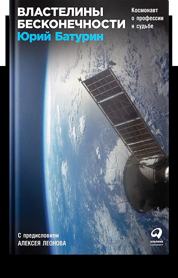 «Властелины бесконечности: Космонавт о профессии и судьбе»