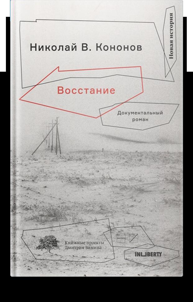 «Восстание», Николай В. Кононов