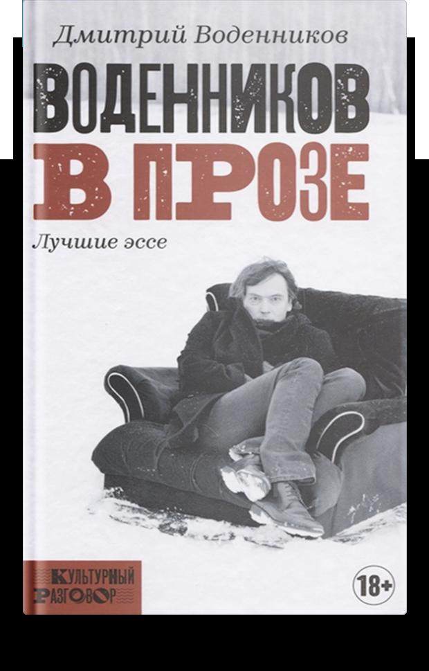 «Воденников в прозе», Дмитрий Воденников